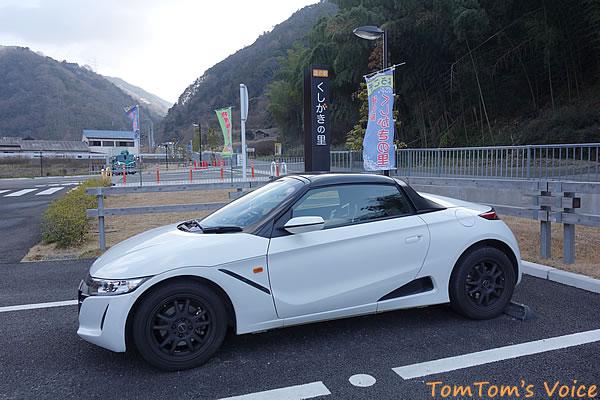 S660で行く和歌山神社巡りプチ弾丸ツアー、大阪から峠をj越えて和歌山へ入る、くしがきの里で休憩