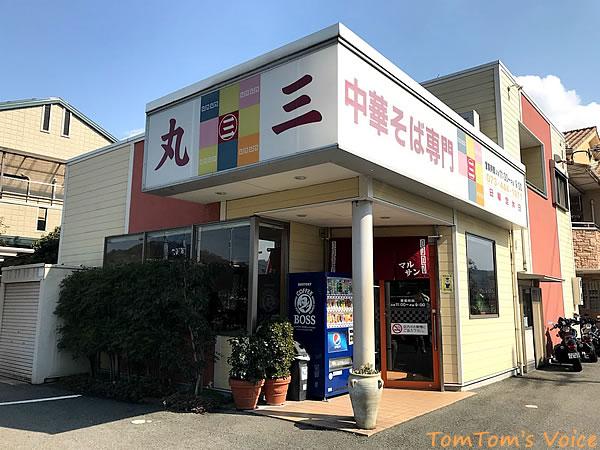 和歌山ラーメンの人気店、丸三