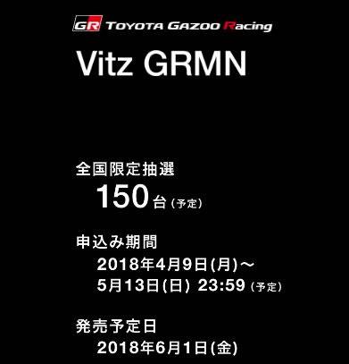 トヨタVitz GRMNは限定150台、抽選となる