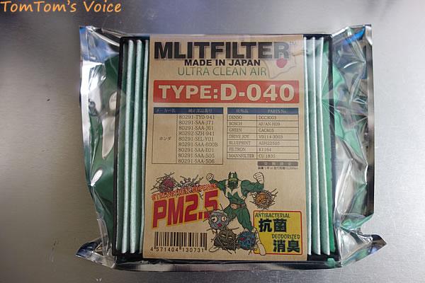 今回購入したS660用のエムリットフィルター