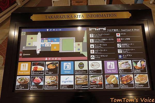 宝塚北サービスエリアのテナント