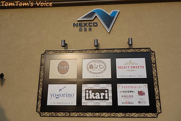 宝塚北サービスエリアの壁にあるお店一覧