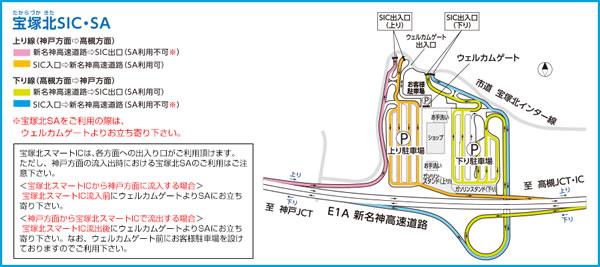 宝塚北サービスエリアの配置図