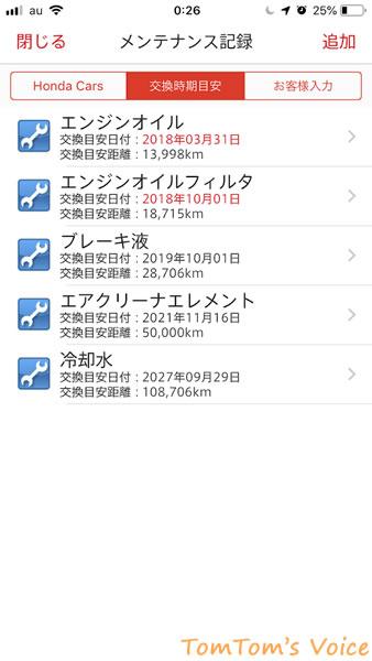 ホンダトータルケアのスマホアプリのメンテナンス記録の画面