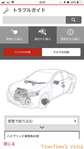 ホンダトータルケアのスマホアプリのトラブルガイド部位の画面