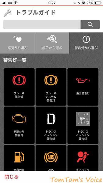ホンダトータルケアのスマホアプリのトラブルガイド警告灯の画面