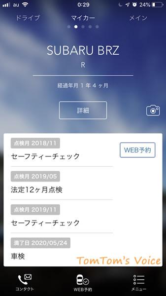 スバルのスマートフォンアプリのTop画面