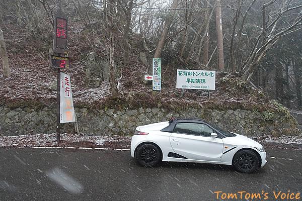 20190317の花背峠は雪だった、その3