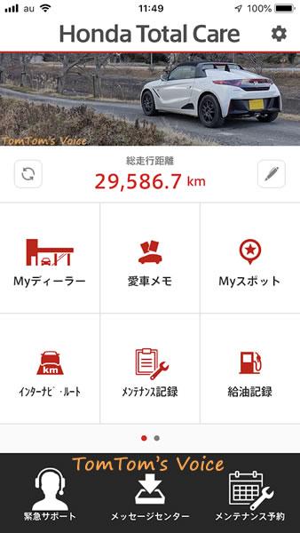 20190331現在の管理人のHondaTotalCareのトップ画面、距離が5,000kmほど多い