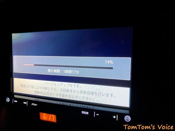 楽ナビのバージョンアップ作業中の画面表示、1時間30分以上かかった